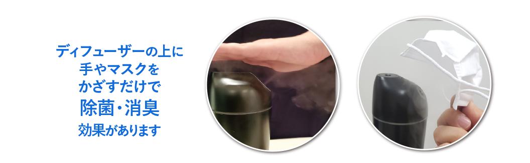 卓上ディフューザーを使用すれば、「科学者が考えた  除菌・消臭水」の活躍の場がさらに広がります!