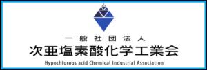 次亜塩素酸科学工業会